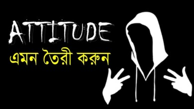 Photo of ATTITUDE এমন হওয়া দরকার || Positive Attitude || Life Changing Inspirational Speech