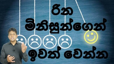 Photo of LET Go Of NEGATIVE PEOPLE Positive Thinking Sinhala