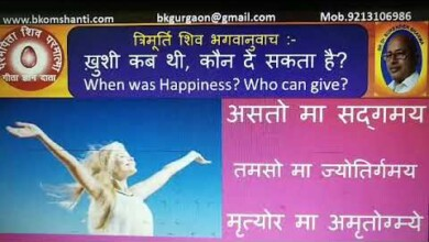 Photo of Happiness (part-2)/When was Happiness? / Who can give the Happines? / Bk Dr Surender Sharma