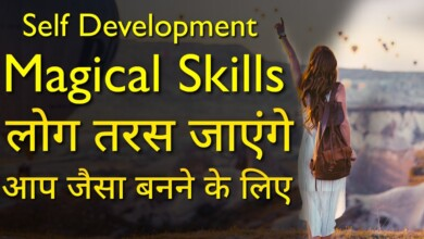 Photo of Self Development Magical Skills | Positive Attitude | Inspirational quotes | Motivational thoughts