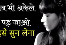 Photo of Motivational speech in Hindi | positive attitude | inspirational quotes | New Life